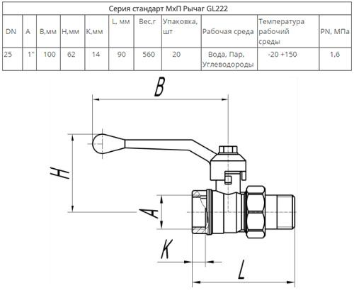 Размеры и схематичное изображение Галлоп 222 накидная гайка